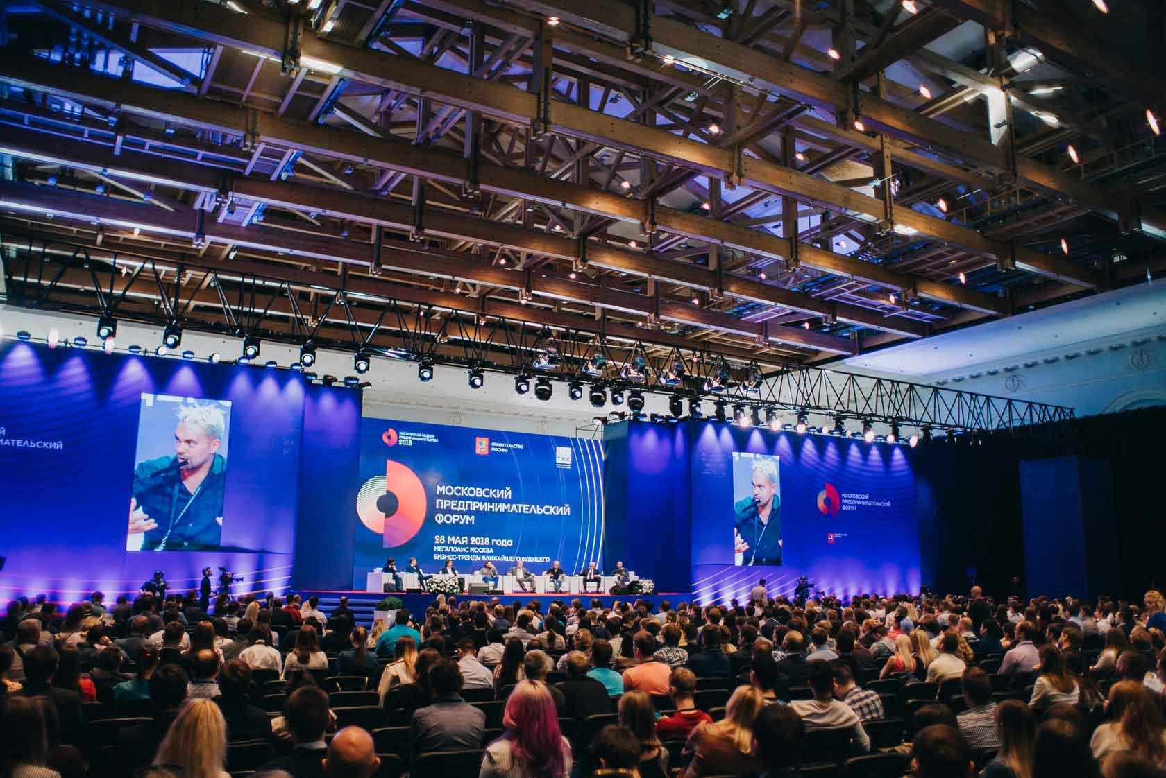 Форумы | конференции